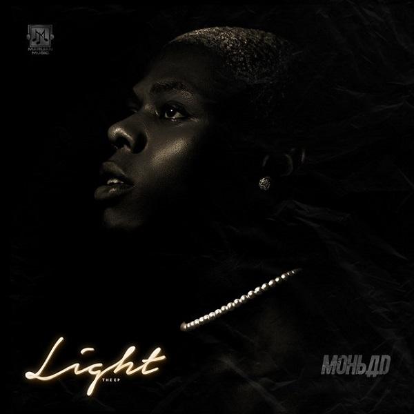 Mohbad Light EP Lyrics