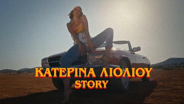 Κατερίνα Λιόλιου Story Lyrics