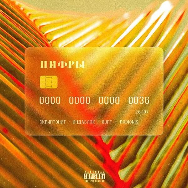 Scriptonite Цифры Numbers Lyrics